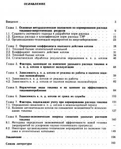нормирование расхода газа для отопительных котельных торчинский я.м.