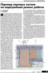 Схема перевода парового в водогрейный режим