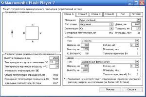 Программа расчёта теплопотерь прямоугольного помещения (нормативный метод) .